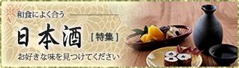 日本酒特集