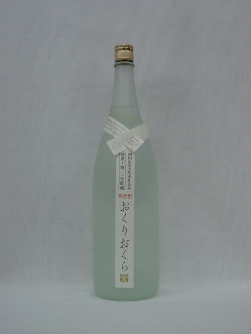 【栗焼酎】おくりおくら 1.8L