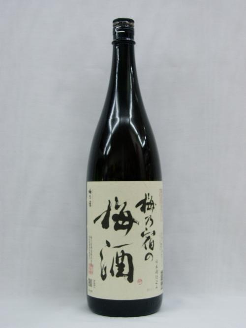 【梅酒】梅乃宿の梅酒  1.8L