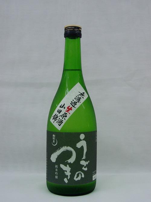 【日本酒】雨後の月 純米吟醸 山田錦 無濾過 生原酒 720ml