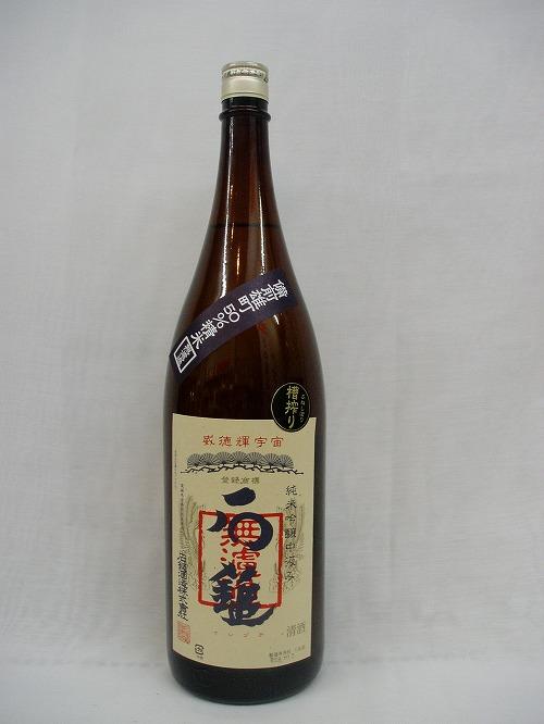 【日本酒】石鎚 純米吟醸 備前雄町 無濾過中汲 槽搾り 1.8L