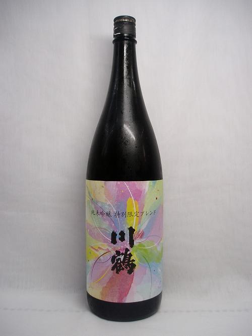 【日本酒】川鶴 純米吟醸 特別限定ブレンド 1.8L