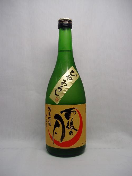 【日本酒】雨後の月 千本錦 ひやおろし 純米吟醸 720ml