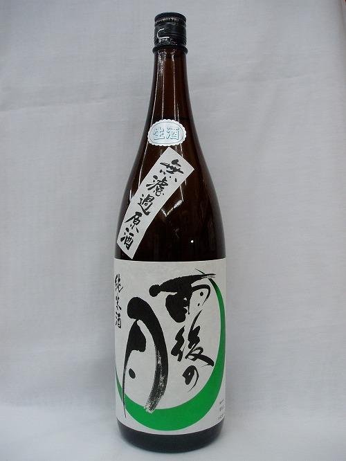 【日本酒】雨後の月 辛口純米酒 無濾過 生原酒 1.8L