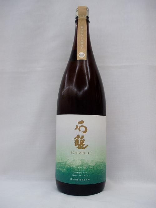 【日本酒】石鎚 純米吟醸 雄町 50 1.8L