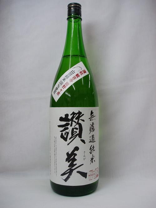 【日本酒】讃美 純米 無濾過 原酒 生詰 1.8L