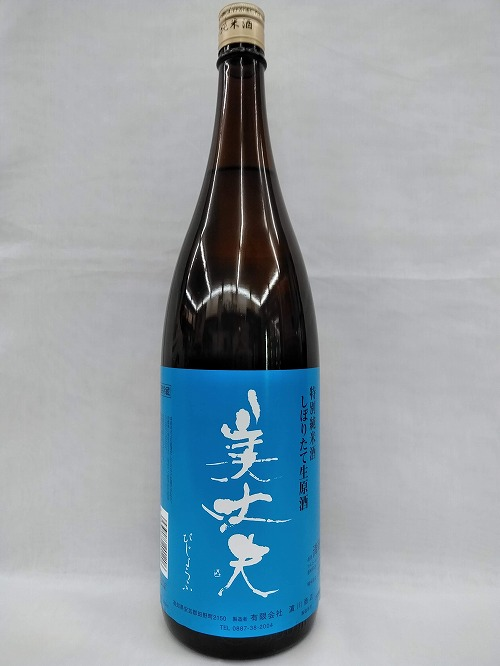 【日本酒】美丈夫 特別純米酒 しぼりたて 生原酒 1.8L
