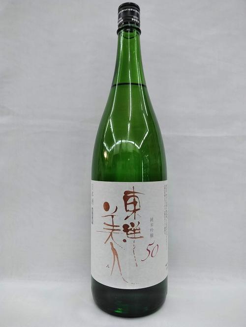 【日本酒】東洋美人 純米吟醸 50 1.8L