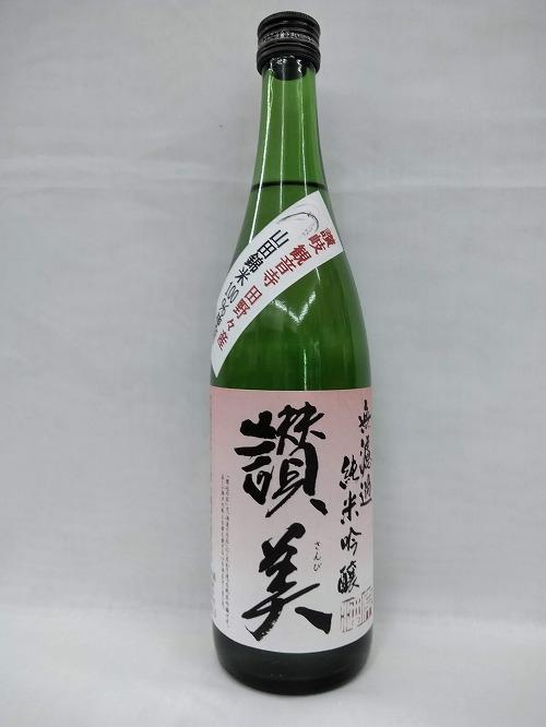 【日本酒】讃美 純米吟醸 無濾過 原酒 生詰 720ml