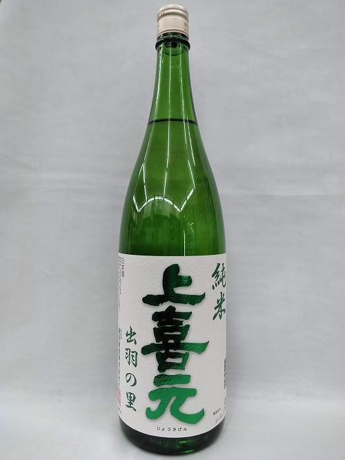 【日本酒】上喜元 純米 出羽の里 1.8L
