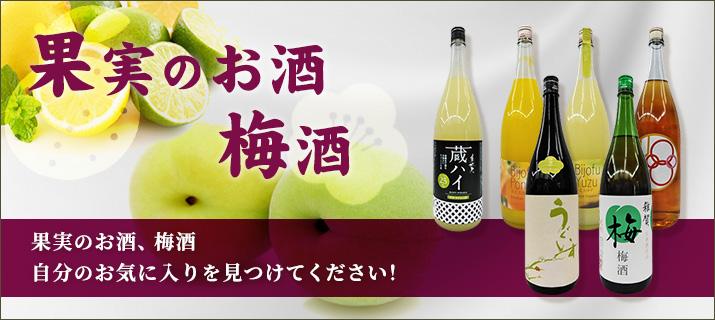 果実のお酒、梅酒