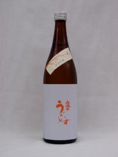 【日本酒】庭のうぐいす ぬるはだ 純米吟醸 720ml