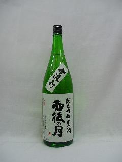 【日本酒】雨後の月 純米吟醸 生酒 中汲み 1.8L