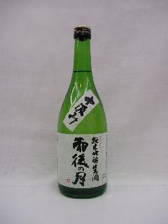 【日本酒】雨後の月 純米吟醸 生酒 中汲み 720ml