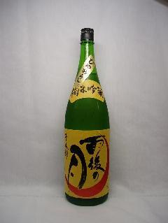 【日本酒】雨後の月 千本錦 ひやおろし 純米吟醸 1.8L