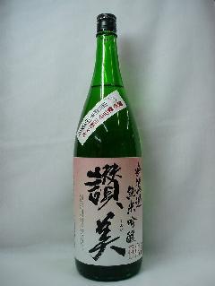 【日本酒】讃美 純米吟醸 無濾過 原酒 生詰 1.8L