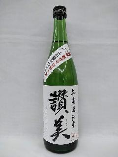 【日本酒】讃美 純米 無濾過 原酒 生詰 720ml