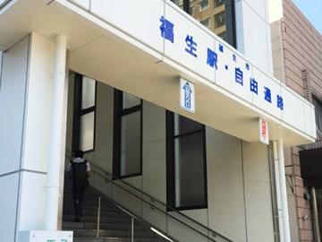福生駅西口