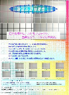 目地着色のパンフレット
