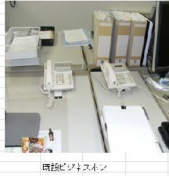 横浜市磯子区   自動車販売会社様 ビジネスホン導入工事