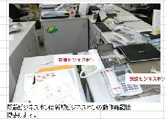 神奈川県横浜市都筑区   ビジネスホン設置工事