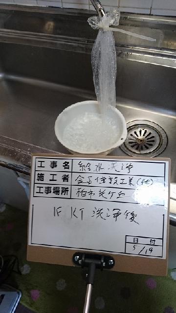 住宅給水管洗浄