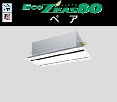 ダイキン エコジアス80 P112形 SZZG112CA