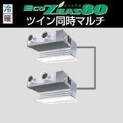 ダイキン エコジアス80 P80形 SZZB80CATD