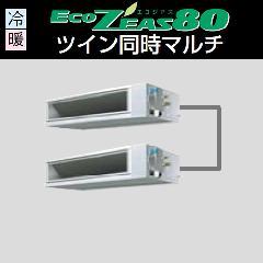 ダイキン エコジアス80 P280形 SZZM280CAD