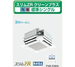 三菱 スリムZRクリーンプラス P40形 PLZ-ZRP40BFCD