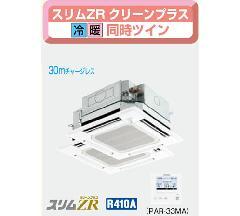 三菱 スリムZRクリーンプラス P80形 PLZX-ZRP80BFCD