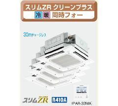 三菱 スリムZRクリーンプラス P280形 PLZD-ZRP280BFCD