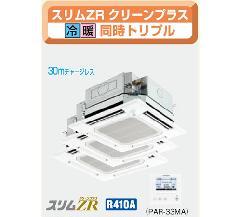 三菱 スリムZRクリーンプラス P160形 PLZT-ZRP160BFCD