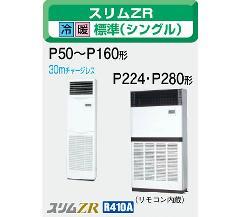 三菱 スリムZR P160形 PLZ-ZRP60KD