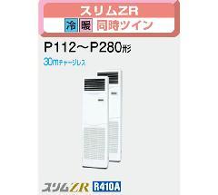 三菱 スリムZR P112形 PSZX-ZRP112KD
