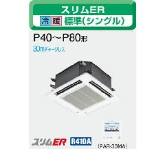 三菱 スリムERコンパクト P40形 PLZ-ERP40JD