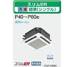 三菱 スリムERコンパクト P80形 PLZ-ERP80JD