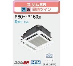 三菱 スリムERコンパクト P80形 PLZX-ERP80JD