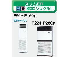 三菱 スリムZR P160形 PSZ-ERP160KD