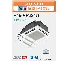 三菱 スリムERコンパクト P160形 PLZT-ERP160JD