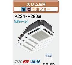 三菱 スリムERコンパクト P224形 PLZD-ERP224JD