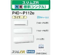 三菱 スリムZR P63形 PKZ-ZRP63KD