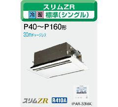 三菱 スリムZR P160形 PLZ-ZRP160LD