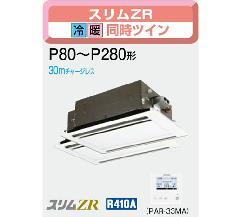三菱 スリムZR P160形 PLZX-ZRP160LD