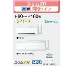 三菱 スリムZR P160形 PKZX-ZRP160KD