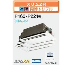 三菱 スリムZR P160形 PLZT-ZRP160LD