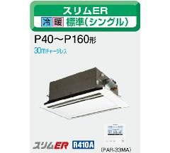 三菱 スリムER P40形 PLZ-ERP40LD