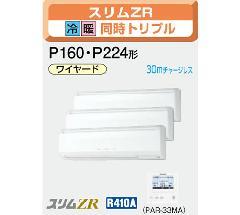 三菱 スリムZR P160形 PKZT-ZRP160KD