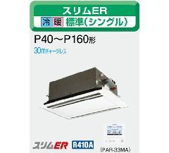 三菱 スリムER P50形 PLZ-ERP50LD