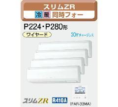 三菱 スリムZR P224形 PKZD-ZRP224KD